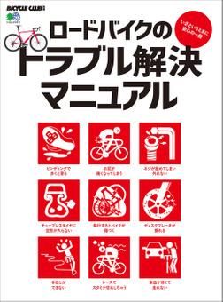 ロードバイクのトラブル解決マニュアル-電子書籍