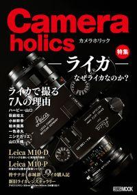 カメラホリック