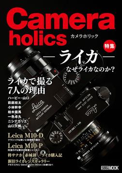 カメラホリック-電子書籍