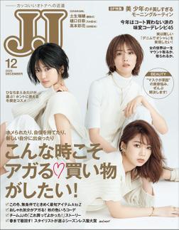 JJ(ジェイ・ジェイ) 2020年 12月号-電子書籍