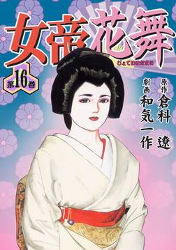 女帝花舞16-電子書籍