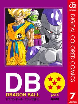 DRAGON BALL カラー版 フリーザ編 7-電子書籍
