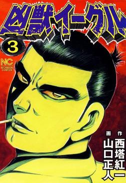 凶獣イーグル 3巻-電子書籍
