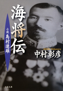 小説 島村速雄 海将伝-電子書籍