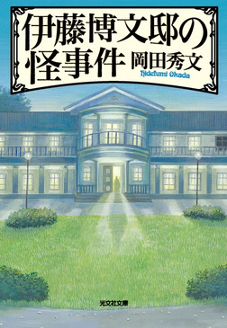 伊藤博文邸の怪事件-電子書籍