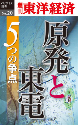 原発と東電 5つの争点―週刊東洋経済eビジネス新書No.20-電子書籍