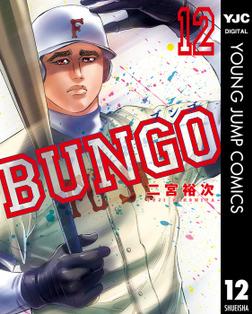 BUNGO―ブンゴ― 12-電子書籍