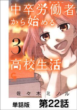 中卒労働者から始める高校生活【単話版】 第22話-電子書籍