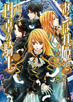 おこぼれ姫と円卓の騎士 8 伯爵の切札-電子書籍