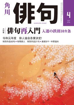 俳句 2020年4月号-電子書籍
