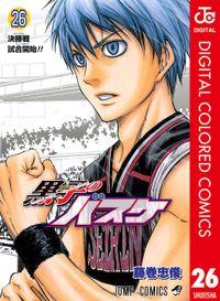 黒子のバスケ カラー版 26