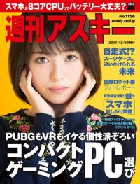 週刊アスキー No.1156(2017年12月12日発行)