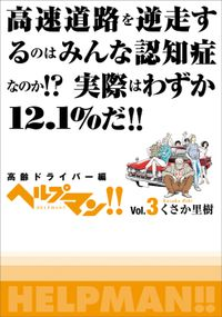 ヘルプマン!! Vol.3 高齢ドライバー編