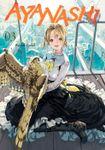 Ayanashi Volume 3