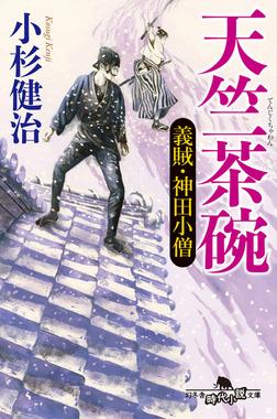 天竺茶碗 義賊・神田小僧-電子書籍