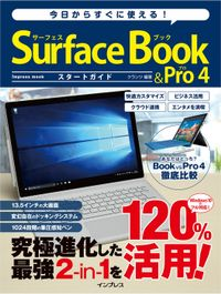 今日からすぐに使える! Surface Book&Pro 4 スタートガイド