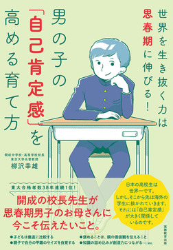 男の子の「自己肯定感」を高める育て方-電子書籍
