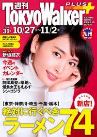 週刊 東京ウォーカー+ No.31 (2016年10月26日発行)