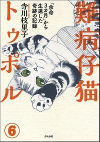 難病仔猫トゥポル「余命3カ月」から生還した奇跡の記録(分冊版) 【第6話】