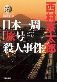 日本一周「旅号」(ミステリー・トレイン)殺人事件~ミリオンセラー・シリーズ~
