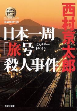 日本一周「旅号」(ミステリー・トレイン)殺人事件~ミリオンセラー・シリーズ~-電子書籍