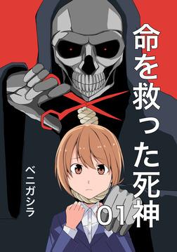 命を救った死神01-電子書籍