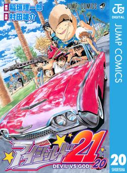 アイシールド21 20-電子書籍