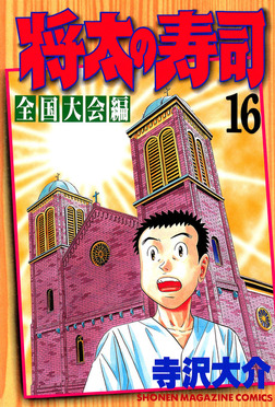 将太の寿司 全国大会編(16)-電子書籍