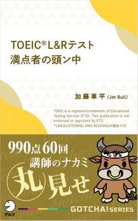 TOEIC(R) L&Rテスト満点者の頭ン中――990点60回講師のナカミ丸見せ