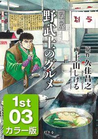 漫画版 野武士のグルメ カラー版 1st 03