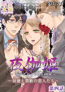夜伽姫~背徳と禁断の恋人たち~ 4-電子書籍