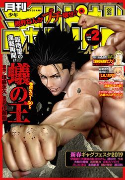 月刊少年チャンピオン 2019年2月号-電子書籍