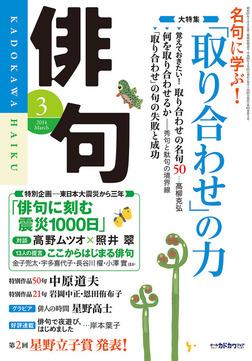 俳句 26年3月号-電子書籍