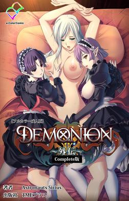 【フルカラー成人版】DEMONION 外伝 Complete版-電子書籍