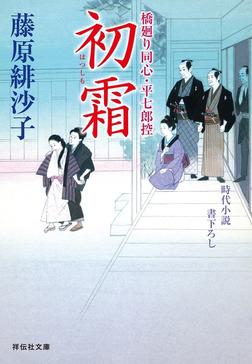 初霜 橋廻り同心・平七郎控-電子書籍