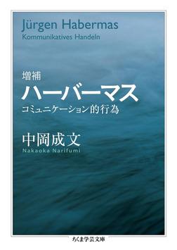 増補 ハーバーマス ──コミュニケーション的行為-電子書籍