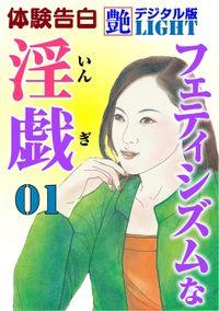 フェティシズムな淫戯01