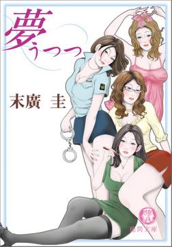 夢うつつ<新装版>-電子書籍