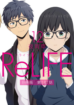 ReLIFE12【分冊版】第181話-電子書籍
