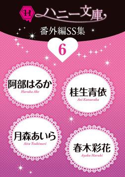 ハニー文庫番外編SS集6-電子書籍