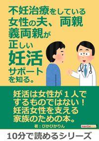 不妊治療をしている女性の夫、両親、義両親が正しい妊活サポートを知る。