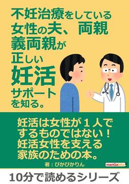 不妊治療をしている女性の夫、両親、義両親が正しい妊活サポートを知る。-電子書籍