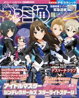 週刊ファミ通 2018年10月18日号-電子書籍