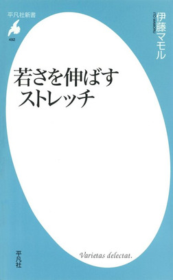 若さを伸ばすストレッチ-電子書籍