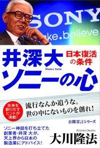 井深大『ソニーの心』 日本復活の条件