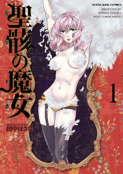 聖骸の魔女(1)-電子書籍
