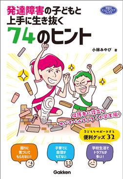 発達障害の子どもと上手に生き抜く74のヒント 保護者に役立つサバイバルブック〈小学生編〉-電子書籍
