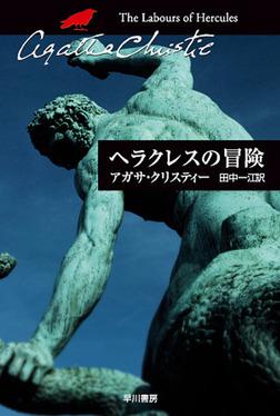 ヘラクレスの冒険-電子書籍