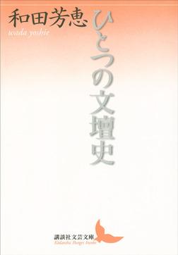 ひとつの文壇史-電子書籍