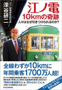 江ノ電 10kmの奇跡―人々はなぜ引きつけられるのか?